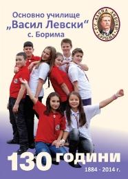 Празник 130 години училище_1